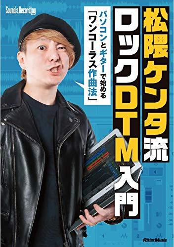 【Amazon.co.jp限定】松隈ケンタ流 ロックDTM入門 ~パソコンとギターで始める 「ワンコーラス作曲法」(オリジナル特典:「松隈ケンタ&アユニ・D 直筆サイン入りポストカード」付)