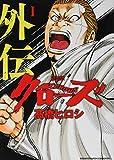 新装版クローズ外伝(1)(少年チャンピオン・コミックス・エクストラ)