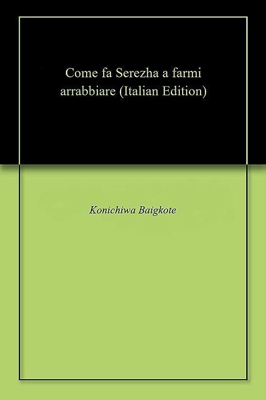 支配する憂鬱誤解するCome fa Serezha a farmi arrabbiare (Italian Edition)