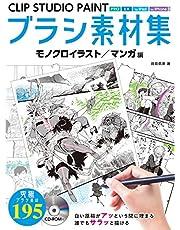 CLIP STUDIO PAINT ブラシ素材集 モノクロイラスト/マンガ編