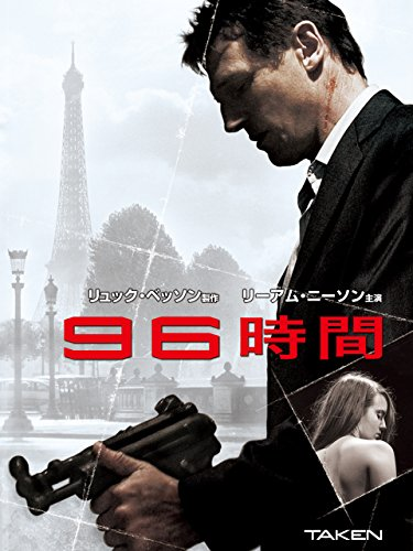 96時間 (吹替版)