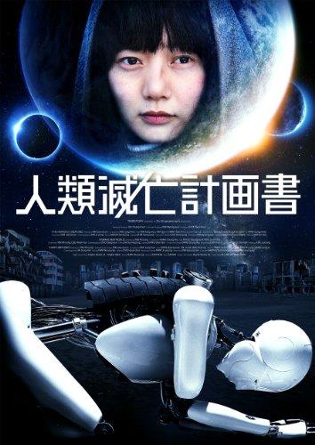 人類滅亡計画書 Blu-ray