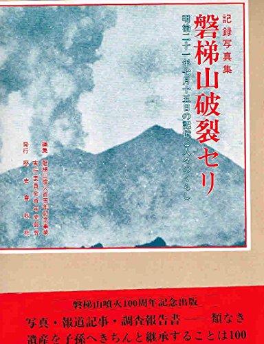 磐梯山破裂セリ―記録写真集