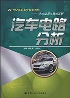 汽车电路分析(21世纪高职高专规划教材·汽车运用与维修系列)