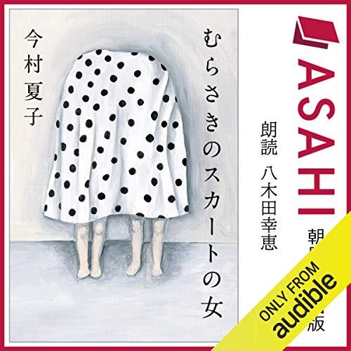 『むらさきのスカートの女』のカバーアート