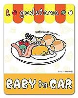ぐでたま 車マグネットステッカー【BABY IN CAR】