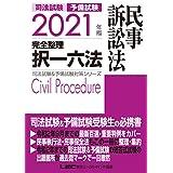 2021年版 司法試験&予備試験 完全整理択一六法 民事訴訟法 司法試験&予備試験対策シリーズ