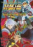 スーパーロボット大戦OG-ジ・インスペクター-Record of ATX Vol.5 BAD BEAT BUNKER (電撃コミックスNEXT) - 八房 龍之助, SRプロデュースチーム, 寺田 貴信