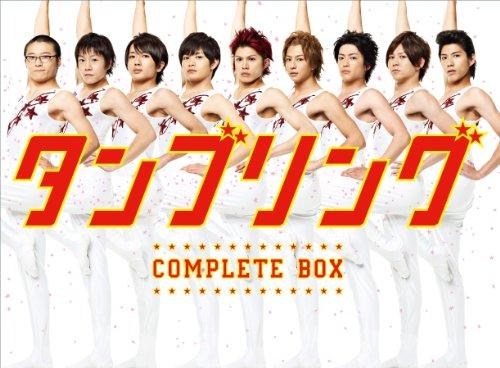タンブリングコンプリートBOX[DVD]