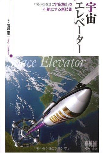 宇宙エレベーター−宇宙旅行を可能にする新技術−の詳細を見る