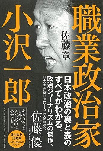 職業政治家 小沢一郎
