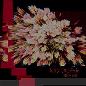 nigatsujyuyokka (bitter edit)