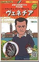 チコリー 種子 ヴェネチア ラディッキオ 80粒