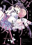 ダークチェリーと少女A (百合姫コミックス)