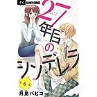 27年目のシンデレラ~アラサーなのに男子高校生にプロポーズされるなんて~ 【マイクロ】(6) (フラワーコミックス)