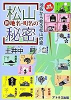 松山新地名・町名の秘密―地名から知る松山の姿
