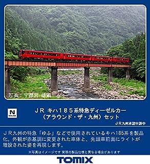 TOMIX Nゲージ JR キハ185系 アラウンド・ザ・九州 セット 98454 鉄道模型 ディーゼルカー 赤