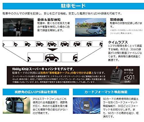 hpヒューレット・パッカードf660gKit+c501セット前後録画HDR/WDRフルHD録画GPS/Gセンサー搭載ドラレコ+駐車監視用電源ケーブル