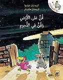 Qunn aala al'ard wa qunn fi al nujum (Arabe) (Un poulailler dans les étoiles)