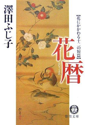 花暦―花にかかわる十二の短篇 (徳間文庫)