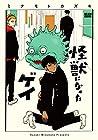 怪獣になったゲイ 1巻 (ミナモトカズキ)