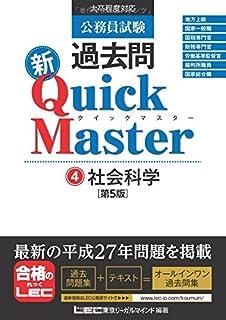 公務員試験 過去問新クイックマスター 社会科学 <第5版>