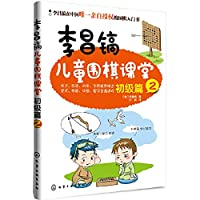 Children's Books 9787122152145 Genuine ho Go Classroom : primary articles 2(Chinese Edition)