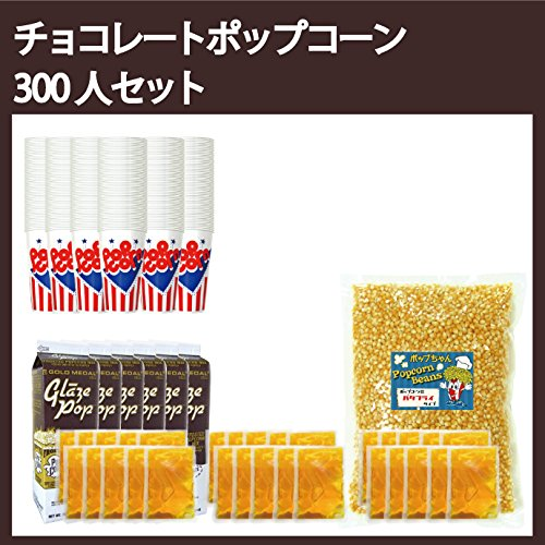 【人数別セット】チョコレートポップコーン300人セット(バタフライ豆xココナッツオイル 黄・バター風味)18ozカップ付