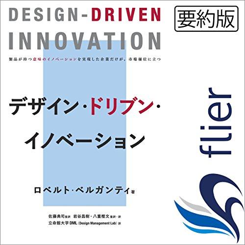 デザイン・ドリブン・イノベーション | ロベルト・ベルガンディ