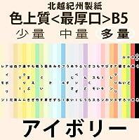 北越紀州色上質B5縦目<最厚口>[アイボリー](1,600枚)