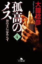 表紙: 孤高のメス 神の手にはあらず 第4巻 (幻冬舎文庫) | 大鐘稔彦