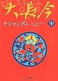 大長今 テジャングム〈中〉 (角川文庫)