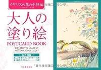 大人の塗り絵 POSTCARD BOOK イギリスの花の小径編 (大人の塗り絵 POSTCARD BOOK)