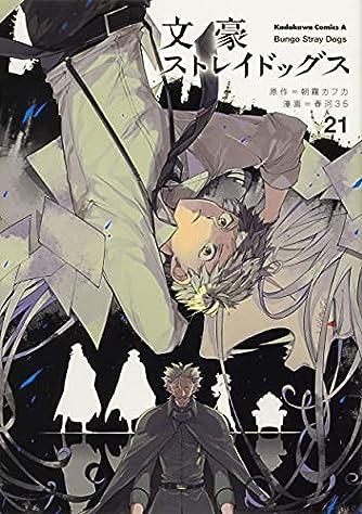 文豪ストレイドッグス (21) (角川コミックス・エース)
