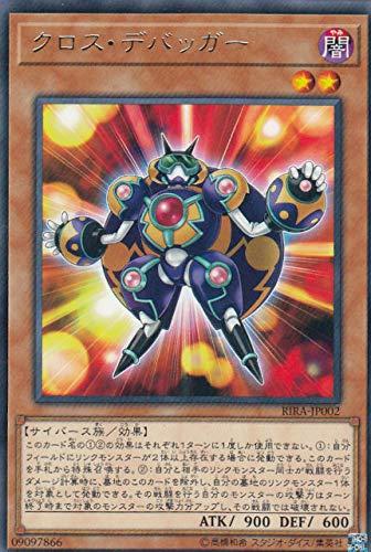 遊戯王 RIRA-JP002 クロス・デバッガー (日本語版 レア) ライジング・ランペイジ