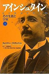 アインシュタイン その生涯と宇宙 上 単行本(ソフトカバー)