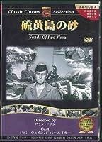 硫黄島の砂 [DVD]