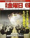 週刊金曜日 2020年5/1・5/8合併号