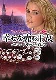 幸せを売る王女―ロスト・プリンセス・トリロジー〈1〉 (MIRA文庫)