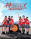 ドラマ『神ちゅーんず 〜鳴らせ!DTM女子〜』Blu-ray