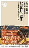 世界哲学史3 (ちくま新書)