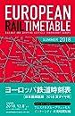 ヨーロッパ鉄道時刻表2018年夏ダイヤ号