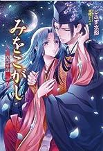 表紙: みをこがし ~末姫の恋~ (マリーローズ文庫) | 吉崎ヤスミ