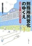 刑務所民営化のゆくえ—日本版PFI刑務所をめぐって