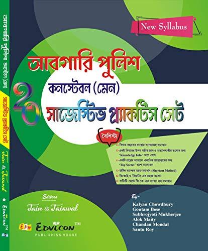 Edvicon's Abgari Police Constable (Main) Suggestive Practice Sets (Bengali Version)