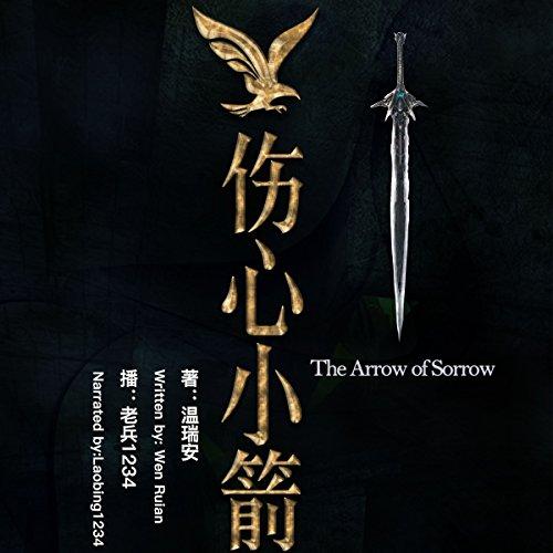伤心小箭 - 傷心小箭 [The Arrow of Sorrow] audiobook cover art