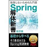 【後悔しないための入門書】Spring解体新書 Java入門のあとはこれを学ぶべき: Spring Boot2で実際に作って学べる!Spring Security、Spring JDBC、Spring MVC、Spring Test、Spring MyBatisなど多数解説!