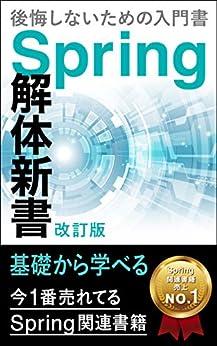 [田村達也]の後悔しないためのSpring Boot 入門書:Spring 解体新書(第1版): Spring Boot2で実際に作って学べる!Spring Security、Spring JDBC、Spring MVC、Spring Test、Spring MyBatisなど多数解説!