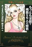 もっとも淫靡で残酷な6人の姫君―禁断のグリム童話 (竹書房文庫 GR 2 禁断のグリム童話)