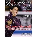 フィギュアスケートマガジン2019-2020 Vol.2 スケートカナダ特集号 (B.B.MOOK1469)